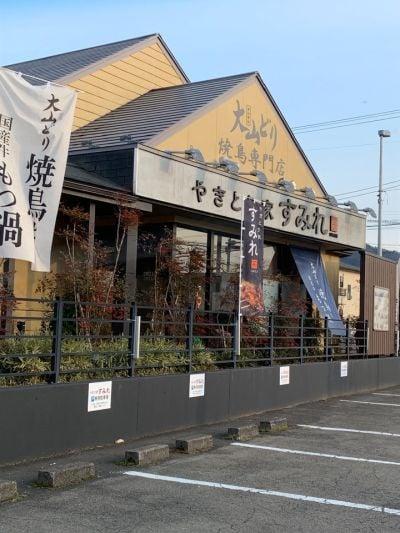焼き鳥家すみれ 会津若松店