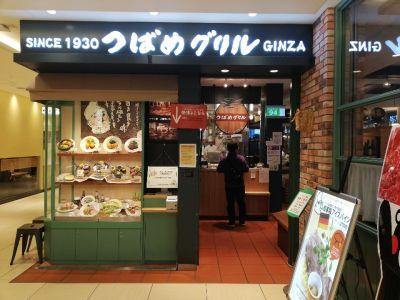 つばめグリル 新宿タカシマヤタイムズスクエア店
