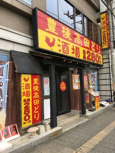 豊後高田どり酒場 さいたま新都心東口駅前店