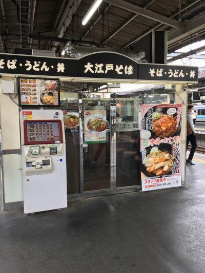 大江戸そば 赤羽駅3.4番ホーム店