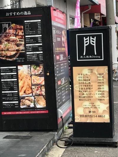 炭火焼鳥 Dining 門 北花田店
