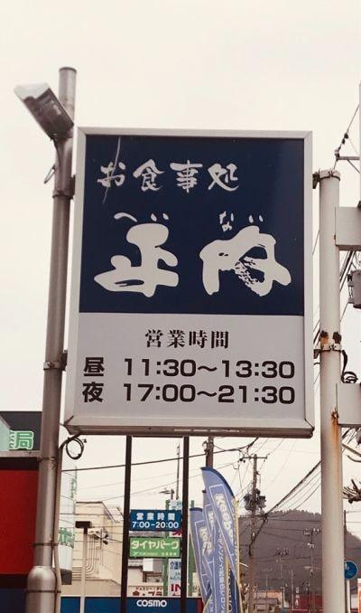 和風レストラン 平内