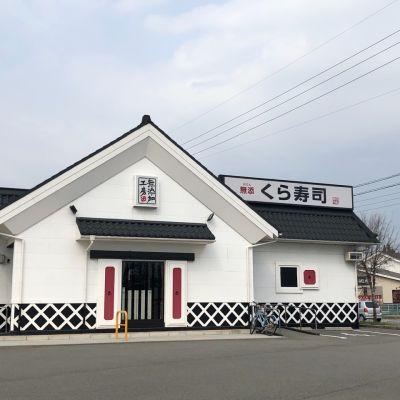 無添くら寿司 伊予松前店