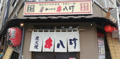 元祖串八珍 高円寺店