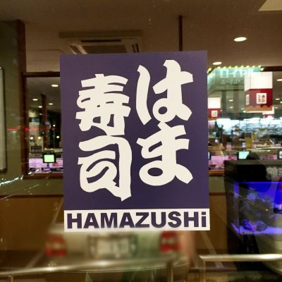 はま寿司 加古川平岡店
