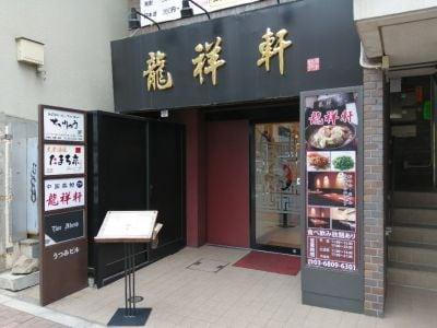 龍祥軒 芝浦店