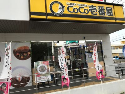 CoCo壱番屋 ラウンドワン南風原店