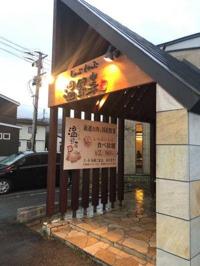 しゃぶしゃぶ 温野菜 会津若松店
