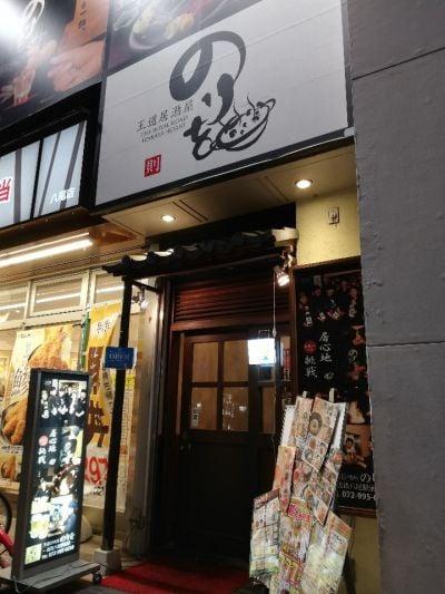 王道居酒屋 のりを 近鉄八尾駅前店