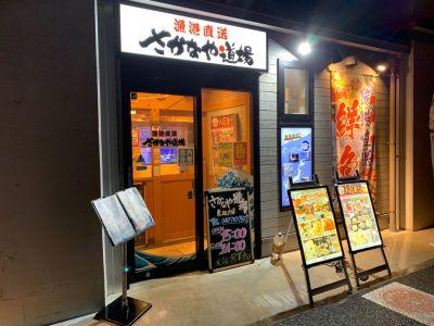漁港直送 さかなや道場 東松戸店
