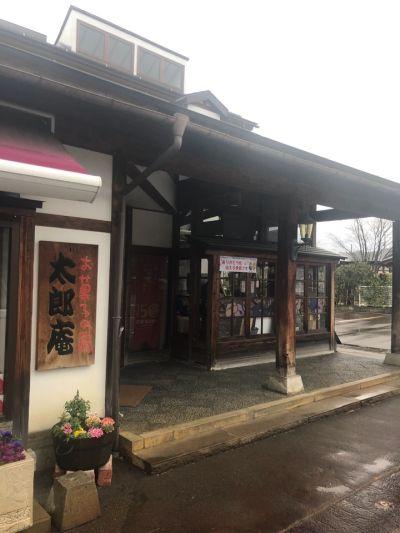 お菓子の蔵 太郎庵 会津総本店