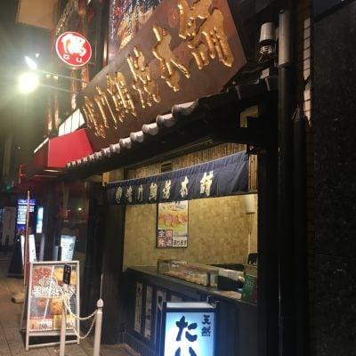 鳴門鯛焼本舗 本町中央大通り店