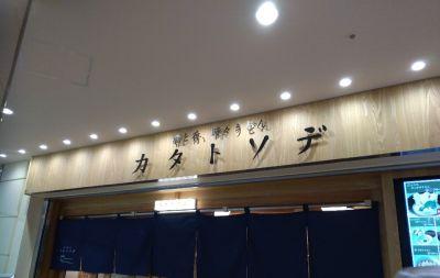 カタトソデ(カタソデ製麺所) ウイング新橋店