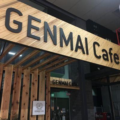 GENMAI CAFE 玄米カフェ