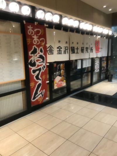 地酒、肉 おでん 金沢風土研究所