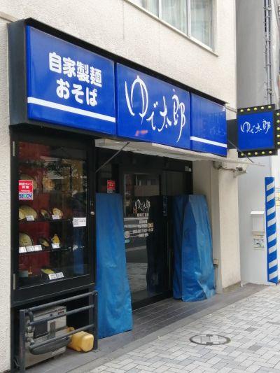 ゆで太郎 新川2丁目店