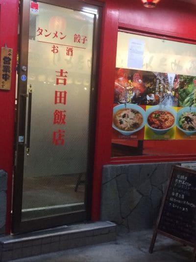 吉田飯店 関内店