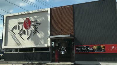焼肉ぐりぐり家 海田店
