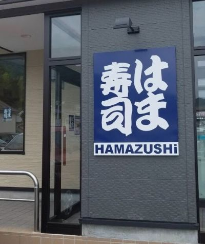 はま寿司 広島海田店