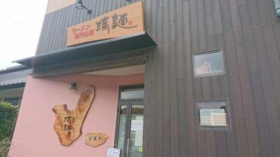 ラーメン専門の店 清麺