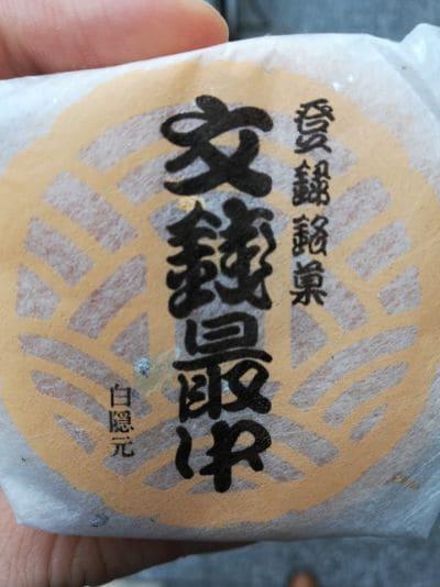 文銭堂本舗 新橋店
