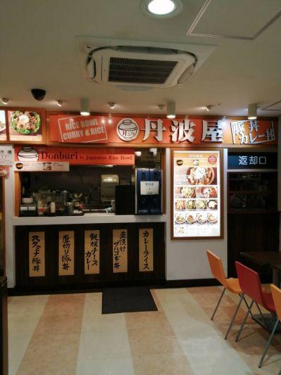 丹波屋 東京タワー店