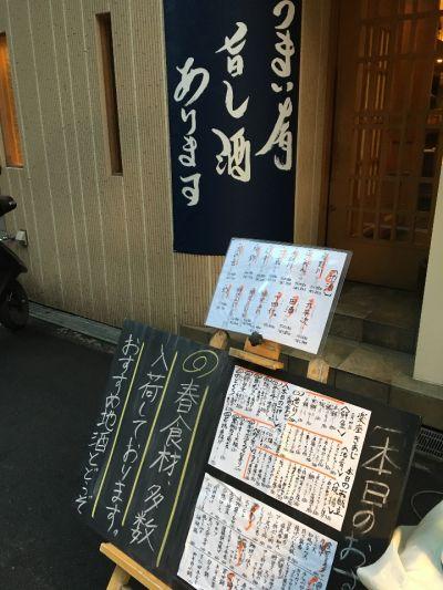 きあじ江戸堀店