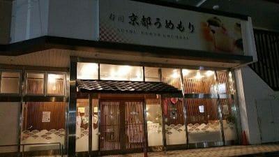 京都 うめもり寿司学校