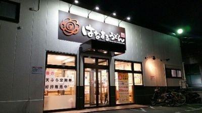はなまるうどん 京都新堀川店の口コミ