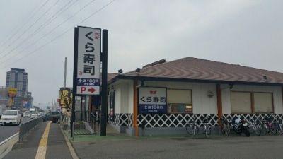 くら寿司 京都久世店