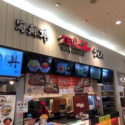 ザ・どん エミフルMASAKI店