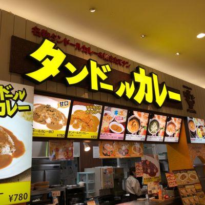タンドール エミフルMASAKI店