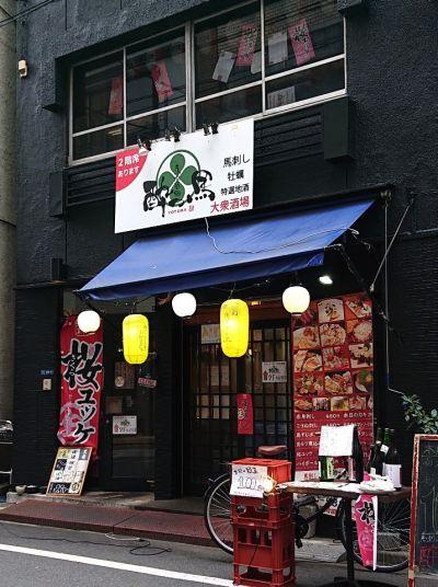 馬刺しと牡蠣の大衆酒場 酔つ馬 浅草橋東口店