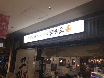 韓国酒場 コッキオ ルクア大阪店の口コミ