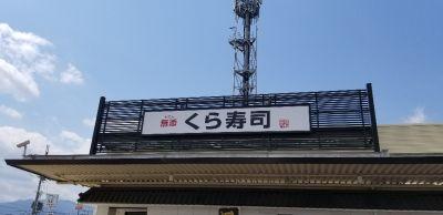 無添くら寿司 アクロスプラザ橿原店