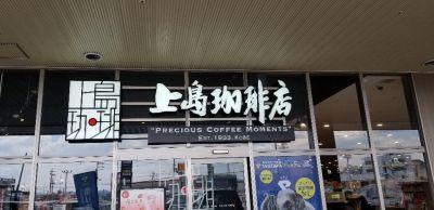 上島珈琲店 アクロスプラザ橿原店