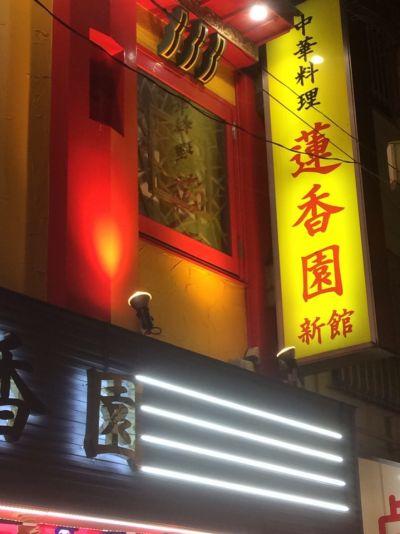 蓮香園 新館