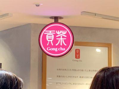 Gong cha アトレ吉祥寺店