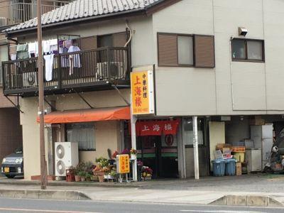 上海楼 浅間町支店