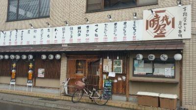 時代屋 竹田店