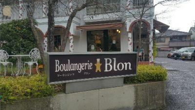 Boulangerie Blon