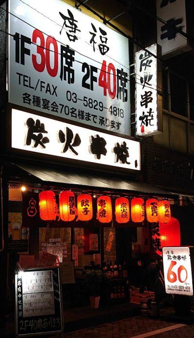 炭火串焼 唐福 浅草橋店