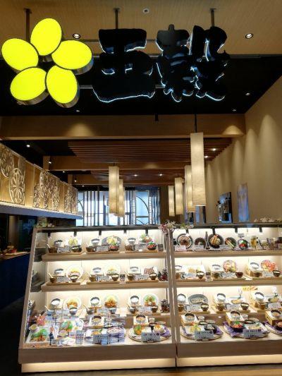 五穀 沖縄ライカム店