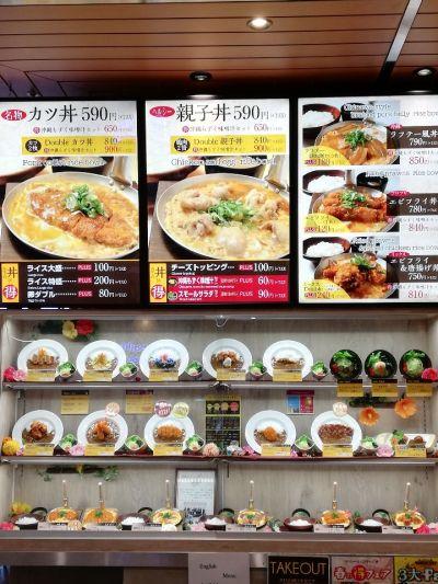 淡路島咖喱&琉球卵とじ丼