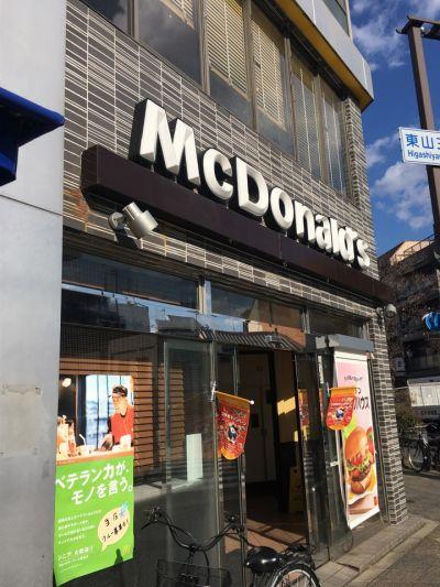 マクドナルド 東山三条店の口コミ