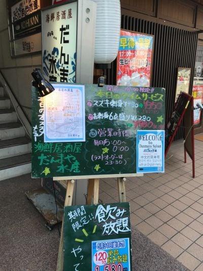 だんまや水産 広島駅前店