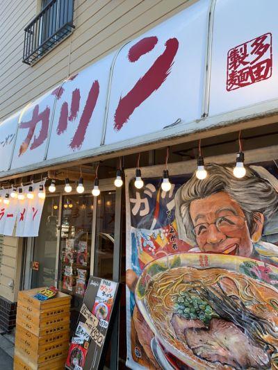 博多ラーメン ガツン 扇橋店