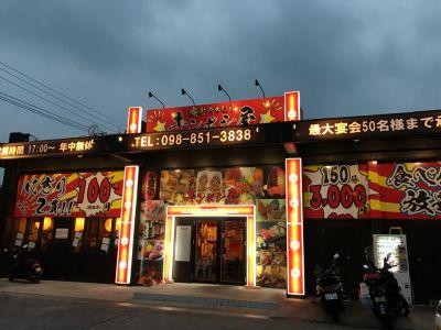 キンボシ屋 南風原店