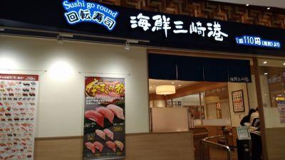 海鮮三崎港アリオ西新井