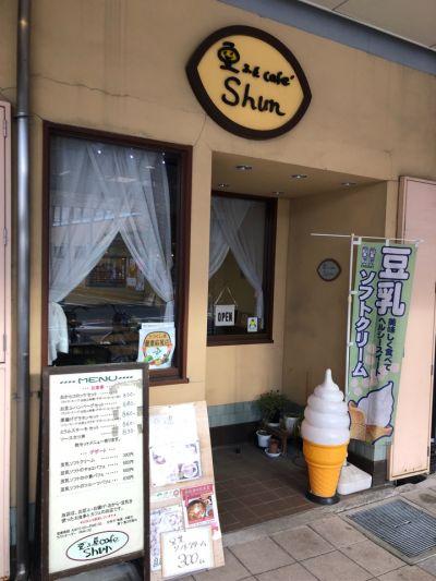 豆ふ屋Cafe Shunの口コミ